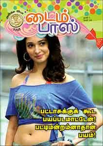 time pass magazine pdf free download