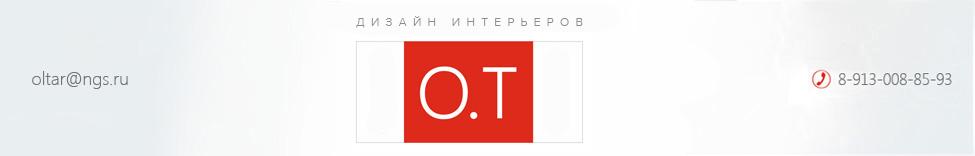 Ольга Тарасова дизайн интерьера