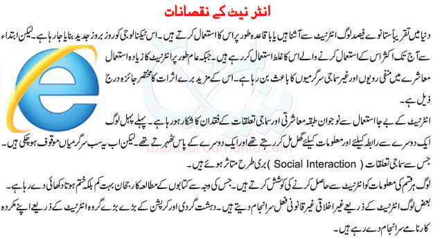 internet advantages in urdu The internet offers several advantages such as access to information, communication, e-commerce, entertainment and global socialization consider the following advantages of the internet: access to information the internet is a treasure trove of information with just a single click on dedicated search.