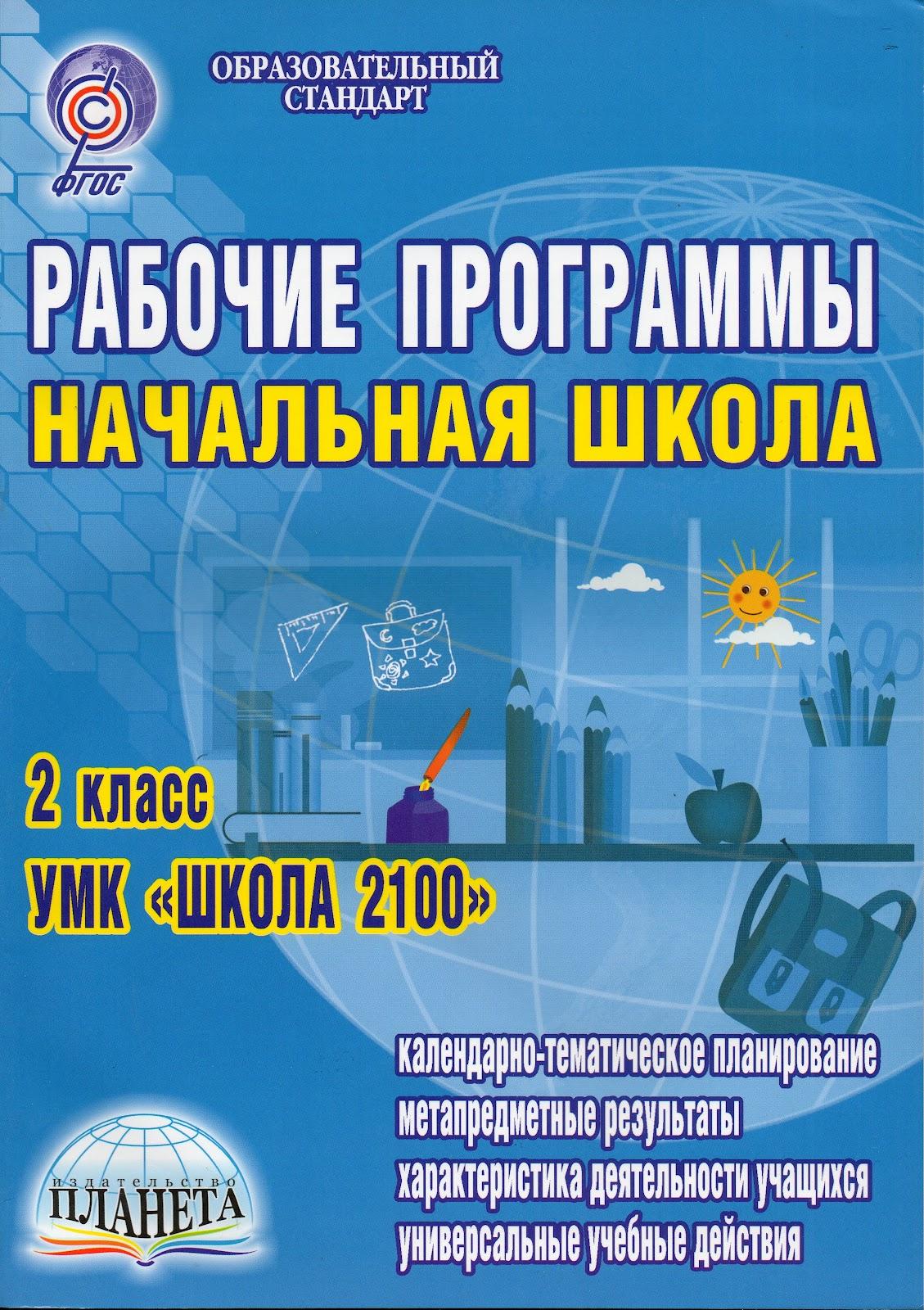 Русский язык 8 класс школа 2100 гдз