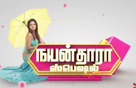 Watch Nayantara Special Show 11th October 2015 Sun Tv 11-10-2015 Full Program Show Youtube HD Watch Online Free Download