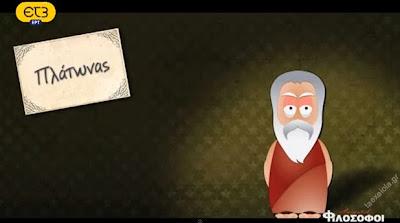 Πλατωνας Animated Φιλοσοφοι Επεισοδιο 7