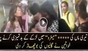 Girls Using Vulgar Language In Metro