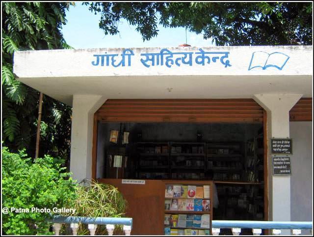 Gandhi Sangrahalaya - Gandhi Sahitya Kendra