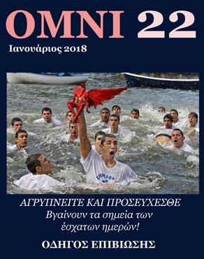 OMNI 22