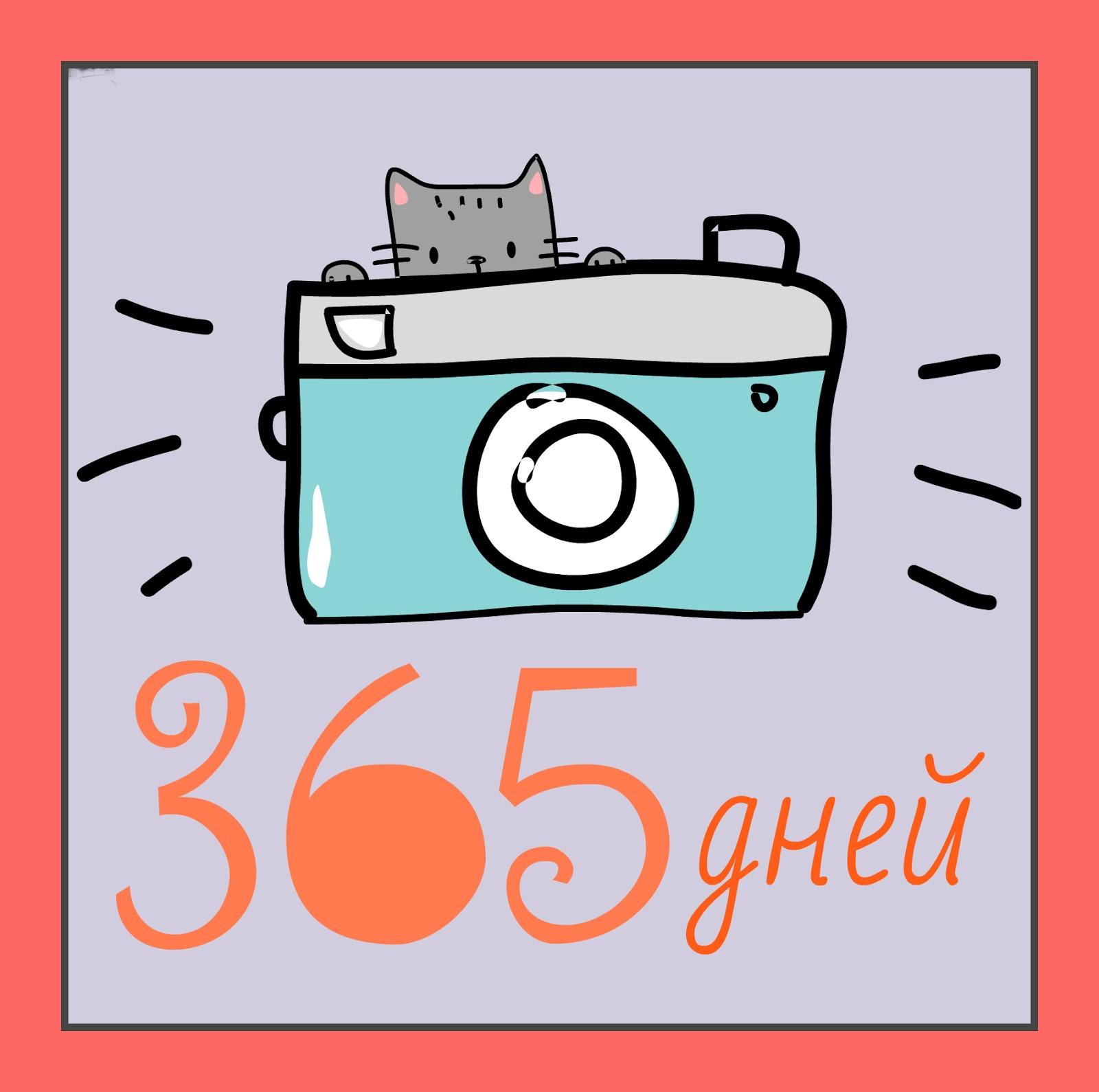 """""""365 дней"""" с фотоаппаратом"""