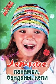 Вязание модно и просто. Вяжем детям Спецвыпуск № 5 2011 Летние панамки, банданы, кепи