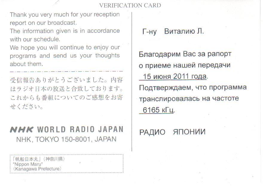 NHK RADIO JAPAN Russian Ed Verified In 60 Days My Report On 6165 KHz