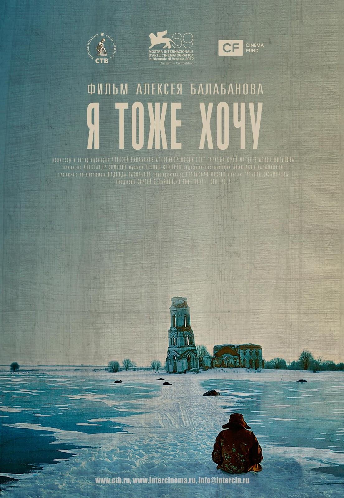 Me Too (Ya Tozhe Khochu) Poster