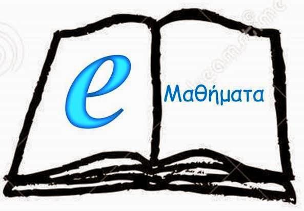 e_Μαθήματα