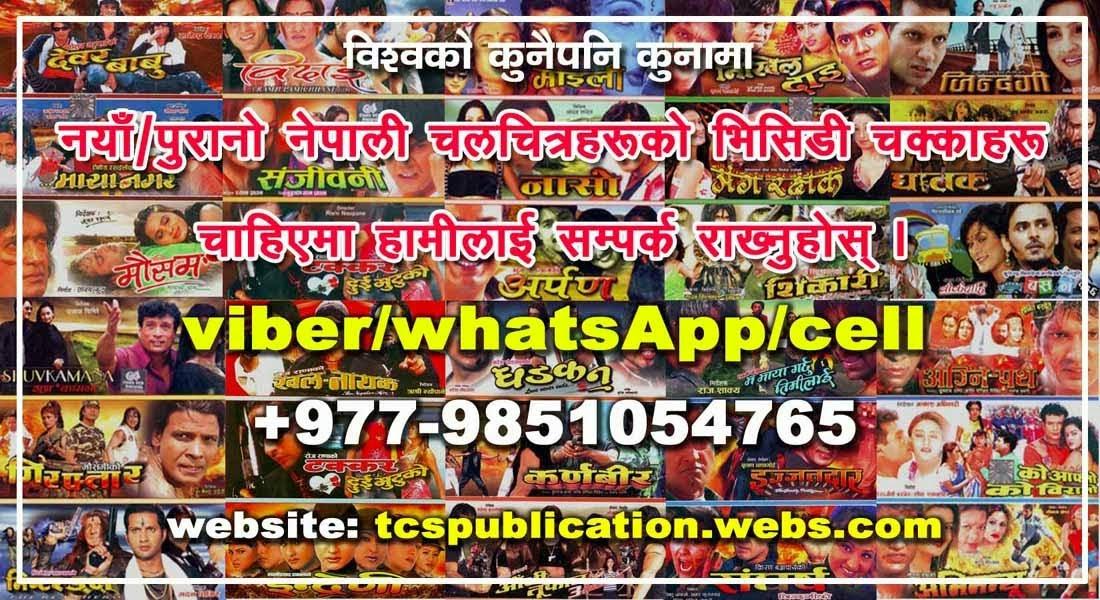 नेपाली फिल्म