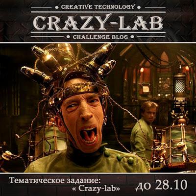 """+++ТЗ """"Сrazy-lab"""" до 28/10"""