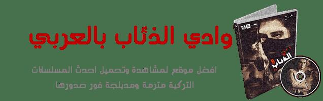 موقع وادي الذئاب بالعربي : KVP-AR