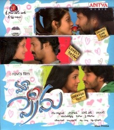 Download Maa Prema Telugu Movie MP3 Songs