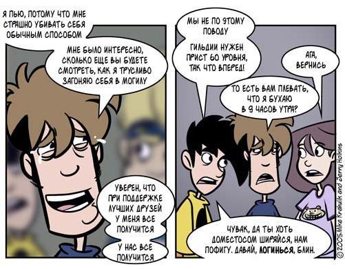 Как бросить World of Warcraft и начать заниматься собой
