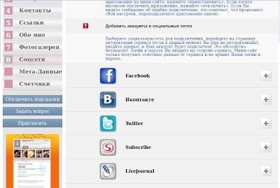 minisite.ru социальные сети настройка