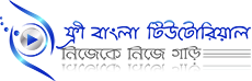 Free Bangla Tutorial | ফ্রী বাংলা টিউটোরিয়াল