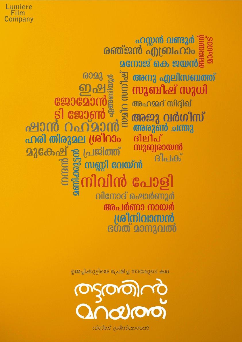 Hindu wedding invitation cards matter in english malayalam song lyrics anuragam lyrics thattathin stopboris Choice Image
