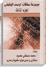 موسوعة بطاقات الوصف الوظيفى (الجزء الثالث)