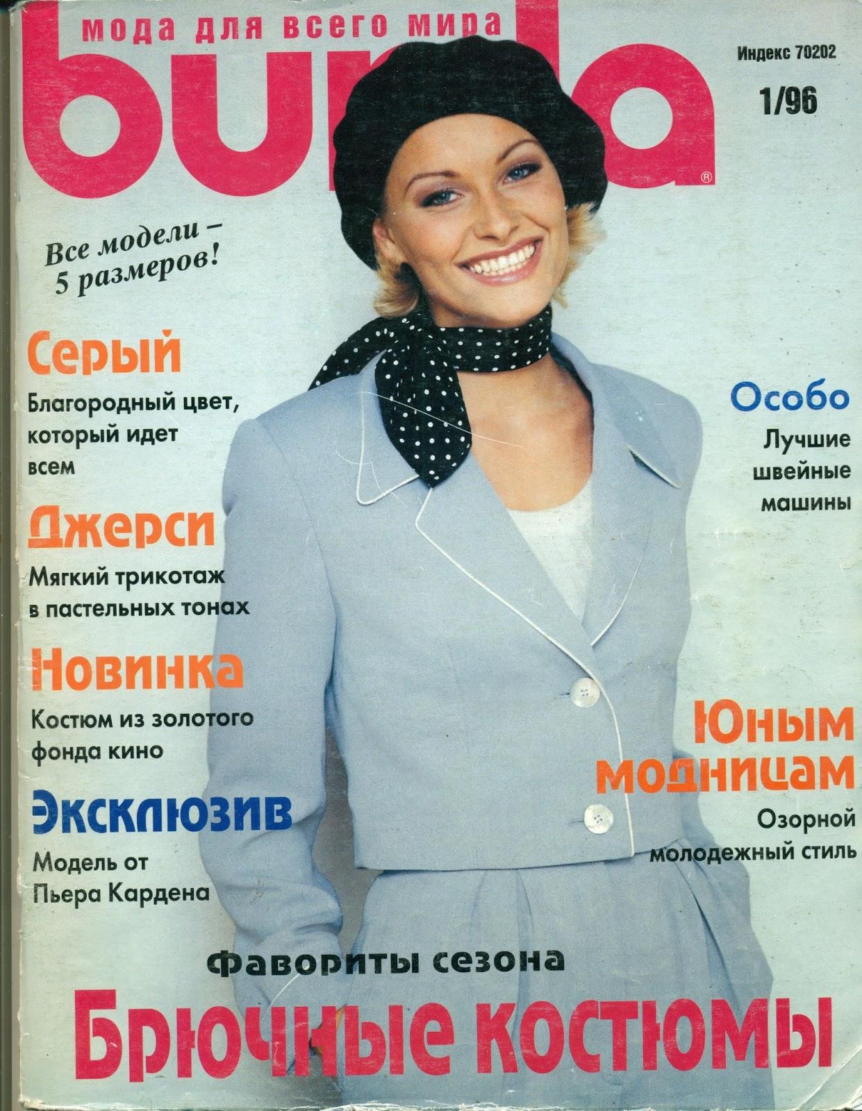 журнал бурда август 2009 года