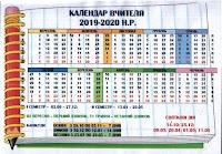 Календар учителя на 2019-2020 навчальний рік