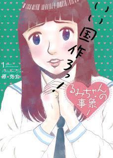 [原克玄] るみちゃんの事象 第01巻