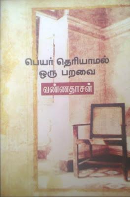 Peyar Theriyamal Oru Paravai Book Buy Online