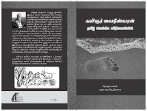 BOOK BY ANAAMIKAA ALPHABETS
