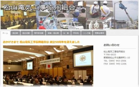 松山電気工事協同組合ホームページ