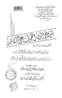 شرح نجم الدين القمولي على الكافية