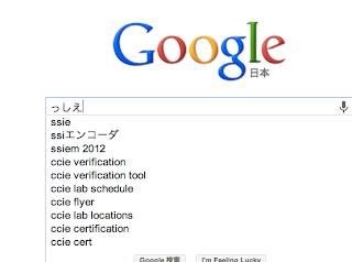 CCIEと英語