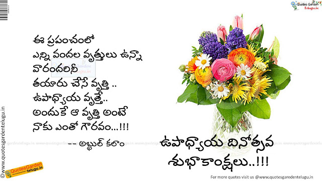 Teachersday quotes Greetings HDwallpapers poems messages wishes sms whatsapp in telugu