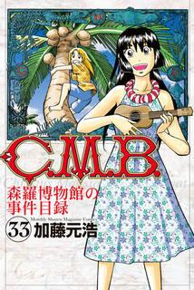 [加藤元浩] C.M.B.森羅博物館の事件目録 第01-33巻