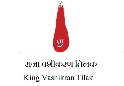 Raja Vashikaran or Captivation Mantra  सभापति वशीकरण मंत्र  Mantra to Control King