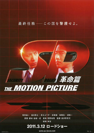 SP The Motion Picture II (2011)