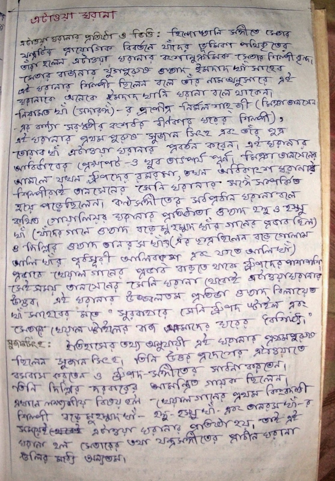 Bengali essay writing