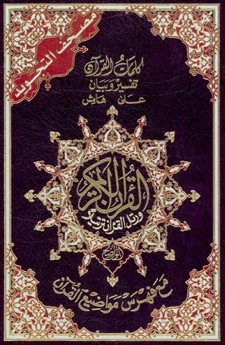 Iqra'...al-Quran Tajwid