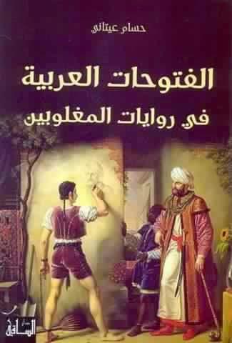 الفتوحات العربية في روايات المغلوبين لـ حسام عيتاني