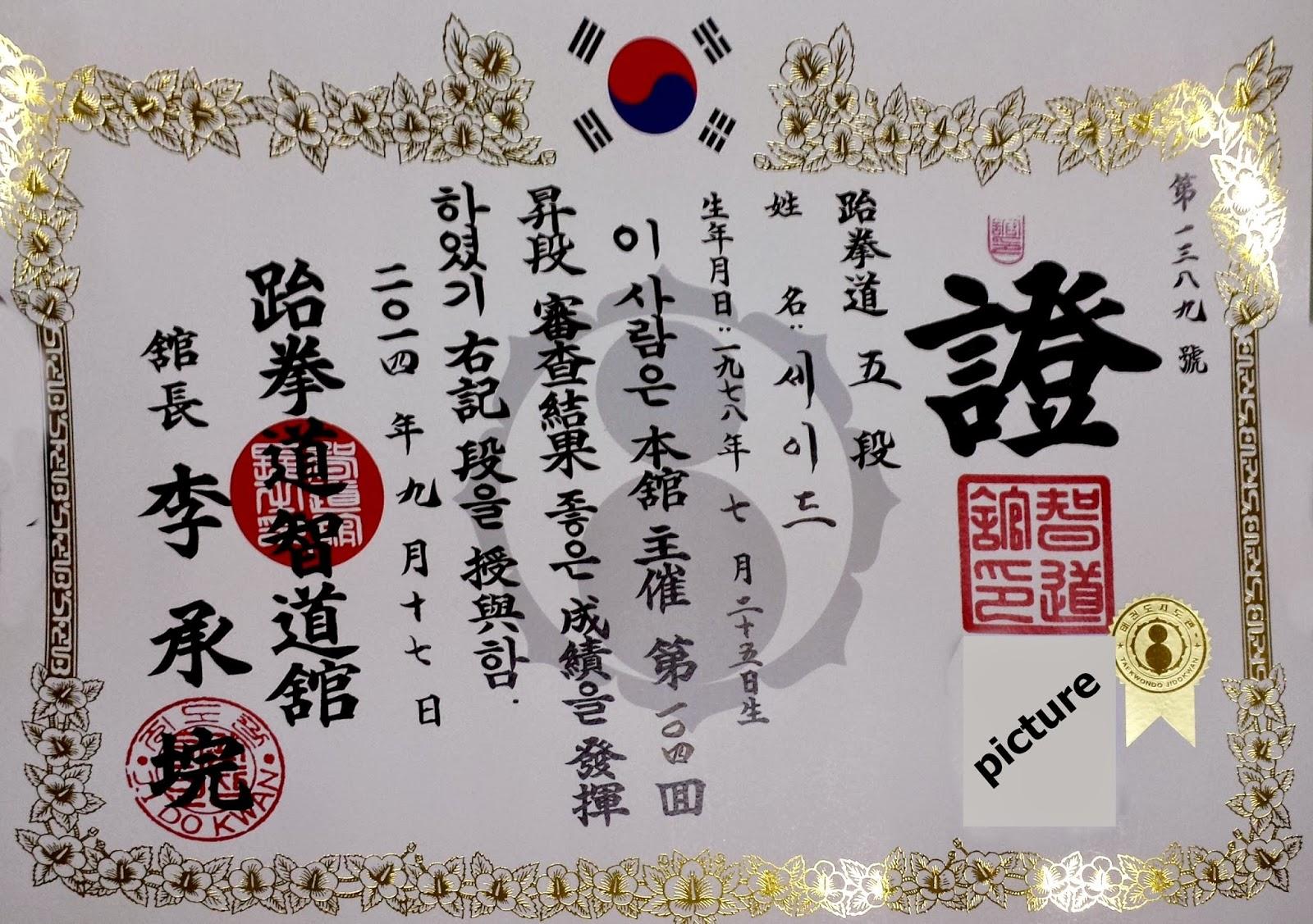 Jidokwan taekwondo example of dan certificate in the jidokwan school alramifo Choice Image
