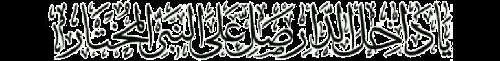 Shollu 'Alan Nabi Muhammad