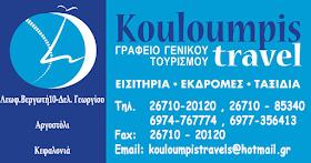 Kouloumpis Travel Kefalonia