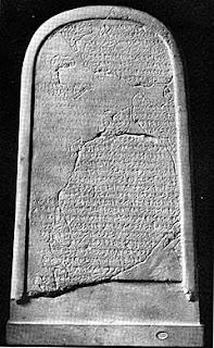 Vertical Stone Inscription