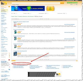 Рейтинг продаж продуктов в softkey.ru