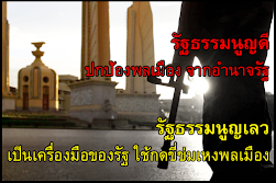 รัฐธรรมนูญดี - ปกป้องพลเมือง จากอำนาจรัฐ