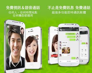 微信 WeChat APK 下載