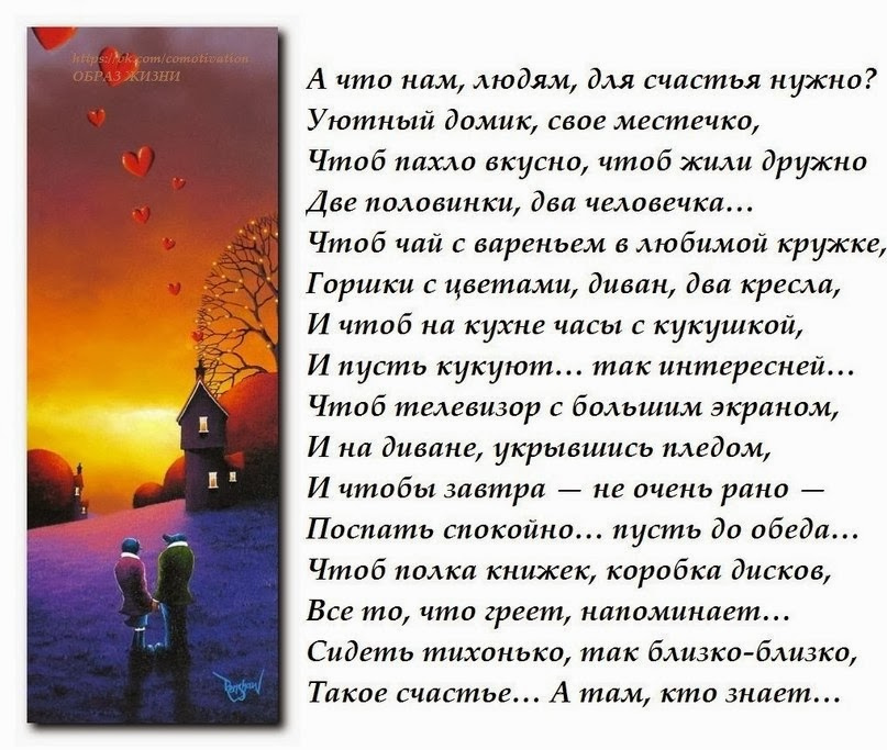 А что нам людям надо))