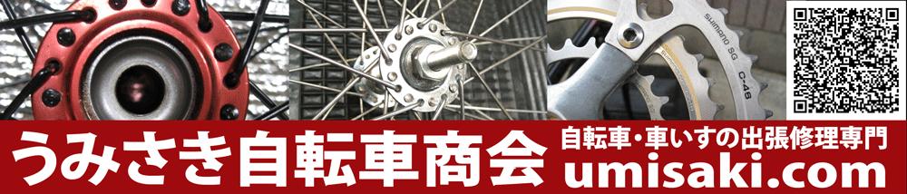 うみさき自転車商会/自転車・車いすの出張修理