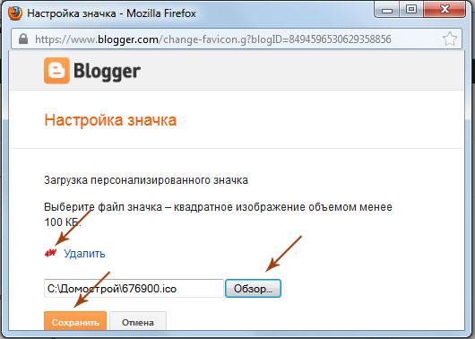 Оформление блога
