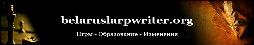Образовательные Ларпы в Беларуси