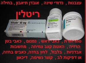 ריטלין Ritalin - תופעות לוואי